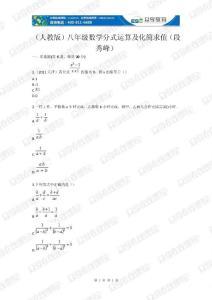人教版八年级数学分式运算..