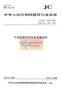JC830.2-2005干挂饰面石材及其金属挂件 第2部分 金属挂件.pdf