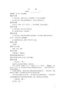 日语教案日语入门解读