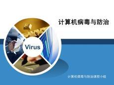 计算机病毒与防护课件-6-1..