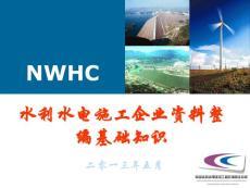 水利水电施工企业资料整编基础知识