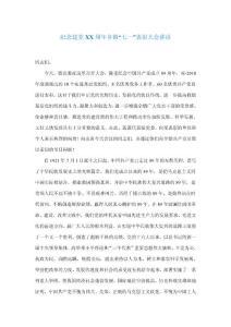 """纪念建党XX周年乡镇""""七一""""表彰大会讲话"""