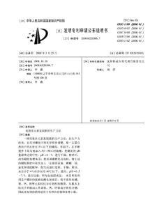 [213]-高效多元素复混肥的生产方法