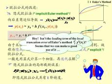 欧拉公式的改进_PPT课件