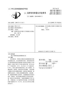 [152]-沸石生物有机复混肥配制方法