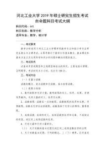 河北工业大学数学分析