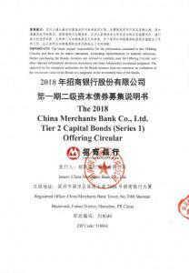 2018年招商银行股份有限公司第一期二级资本债券..