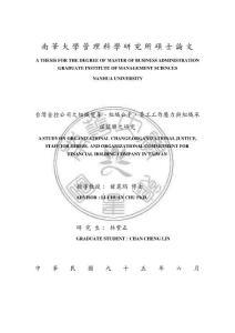 南华大学管理科学研究所硕士论文-南华大学机构典藏系统
