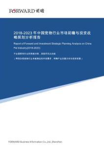 中国宠物行业分析报告目录
