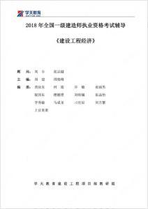 一级建造师建设工程经济【..