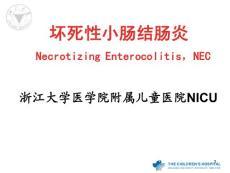 nec(新生儿坏死性小肠结肠炎)医学ppt课件