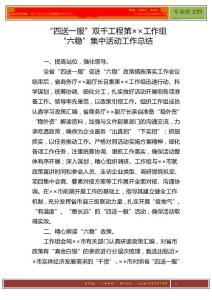 """""""四送一服""""双千工程""""六稳""""集中活动工作总结"""