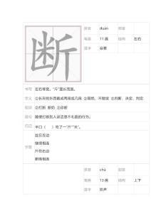 小学语文3年级上册第六单元生字预习(附笔顺演示)