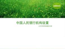 中国人民银行机构设置_图文..