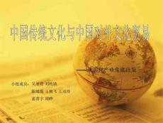 中国传统文化与中国对外文..