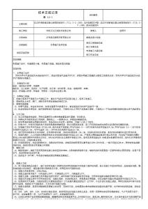 技术交底记录07——冬季施..