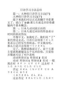 日语学习方法总结