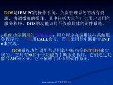 微型计算机原理与接口技术第4章汇编语言程序设计2伪指令功