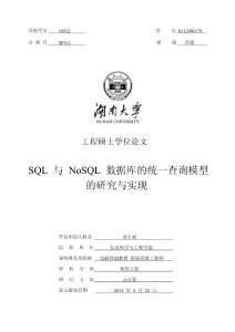 sql与nosql数据库的统一查询模型的研究与实现(1)