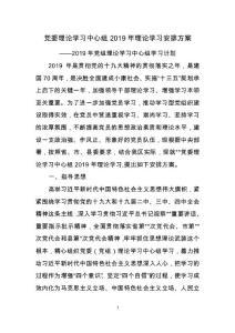 2019年党组理论学习中心组..