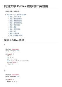 同济大学C/C++程序设计实验篇