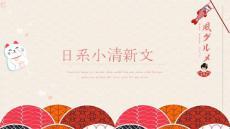 日系复古文艺小清新ppt模板 (24)