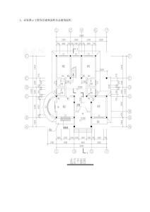 建筑工程量计算实例