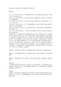 宋韶光2019年生肖属猪人运..