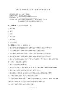2018年湖南农业大学考研试题844 农业工程概论