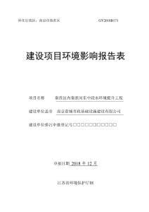 秦淮区内秦淮河东中段水环..