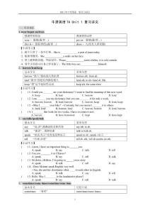 2011年中考牛津英语7A复习讲义