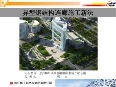 异型钢结构连廊施工新法QC..
