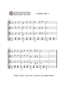 刘军儿童吉他重奏曲集:刘..