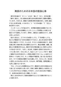 商务日语学习心得