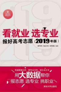 看就业 选专业--报好高考志愿(2019年版)