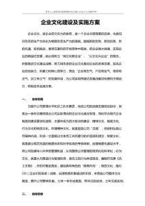 企业文化专题-企业文化宣传及实施方案(超全面).docx