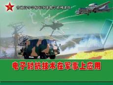 电子对抗技术在军事上的应用