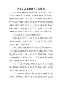 中医儿科学教学设计与实施