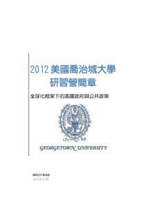 2012美国乔治城大学研习营..