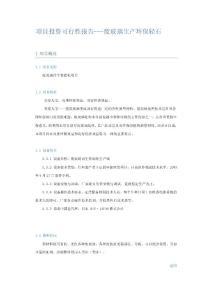 废玻璃生产环保轻石项目投资可行性研究报告(行业经典报告)