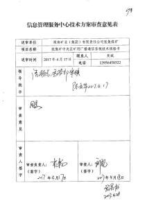 张集矿井下广播系统技术规..