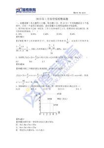 管理类联考数学