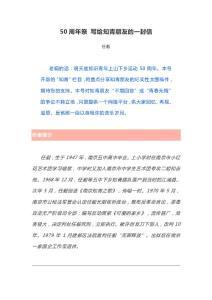 50周年祭  写给知青朋友的..