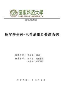 顾客群分析-岭东科技大学