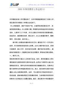 【工作总结】20XX年体育教学工作总结(1).docx