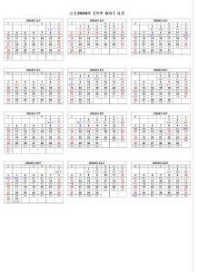 2016-2021年日历表(完美修正A4打印版)