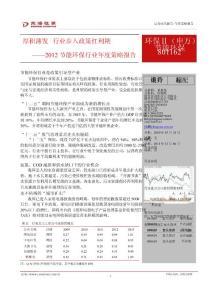 2012节能环保行业年度的策略报