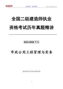 2015-2018二级建造师《市政》考试历年真题及答案解析