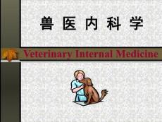 【医药健康】兽医内科学 消化系统疾病