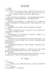 教育管理复习资料.doc